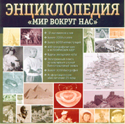 russian encyclopedia